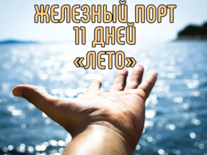 Эконом-туры 10 ночей. Железный порт, пансионат «Лето». Выезд из Могилева с 22.06.2018